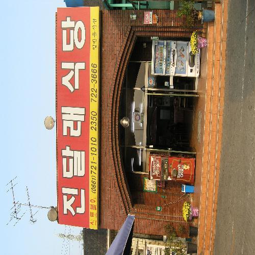 진달래식당