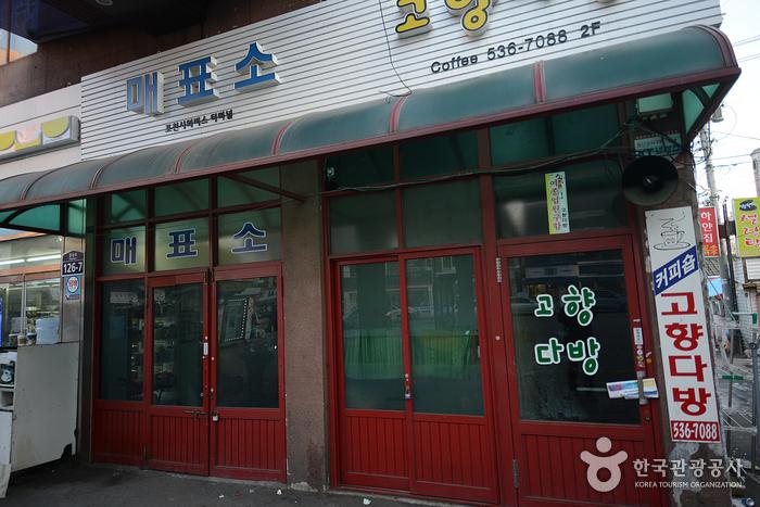 抱川市外巴士客运站(포천시외버스터미널)