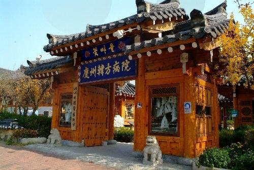 Больница восточной медицины Котмаыль (Деревня цветов) в Кёнчжу (꽃마을 경주한방병원)