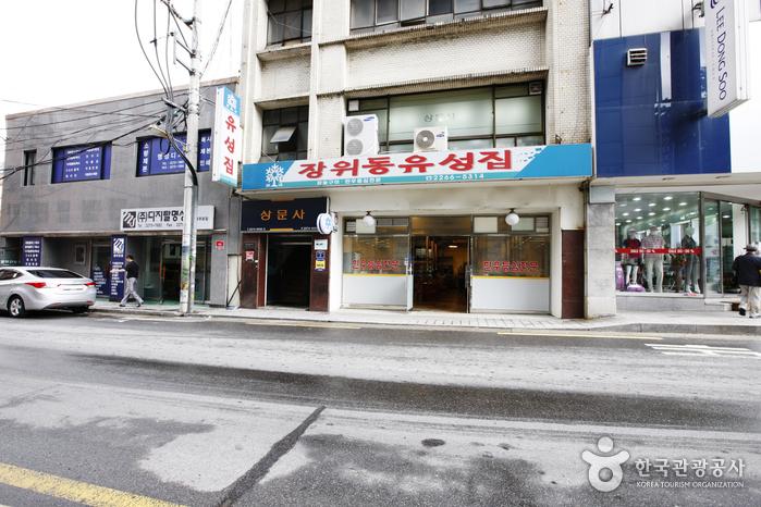 Jangwidong Yuseong Jip (장위동유성집-중구점)