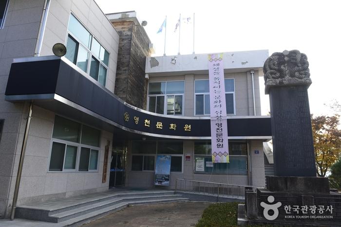 영천문화원