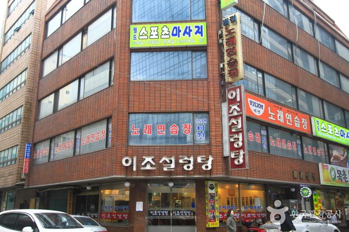 Ijo Seolleongtang (이조설렁탕)