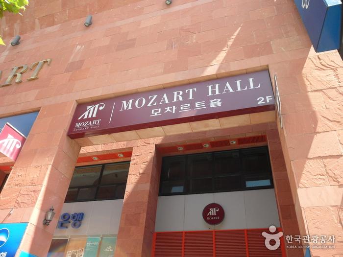 모차르트 콘서트홀