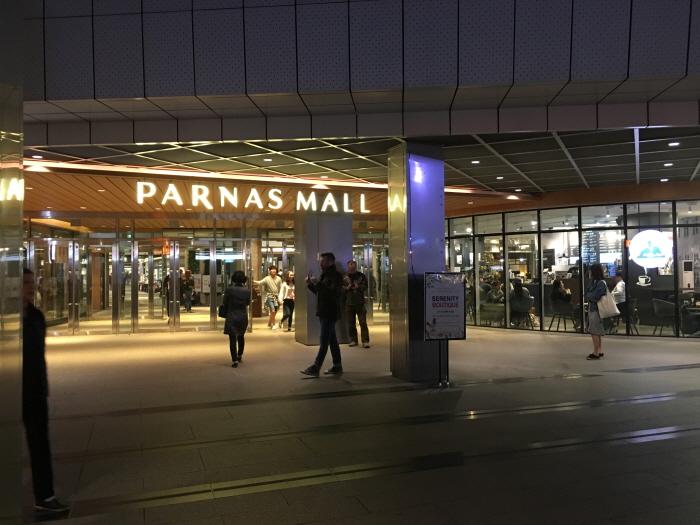Parnas Mall (파르나스몰)