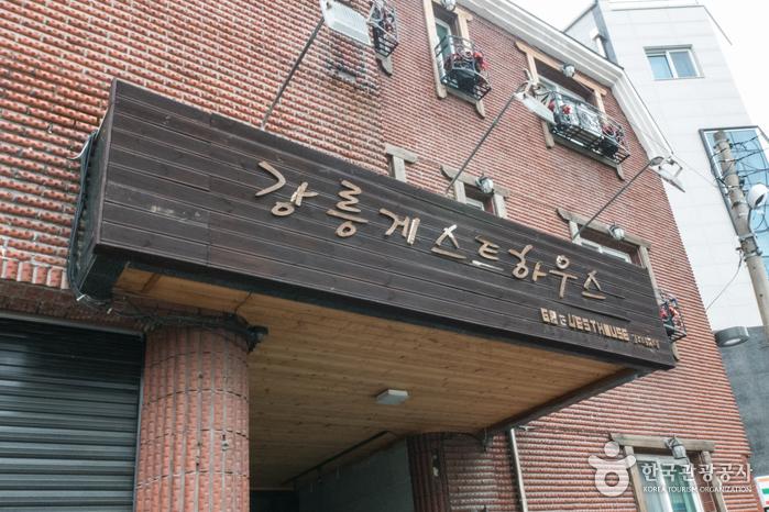 강릉게스트하우스 중앙점[한국관광 품질인증/Korea Quality]