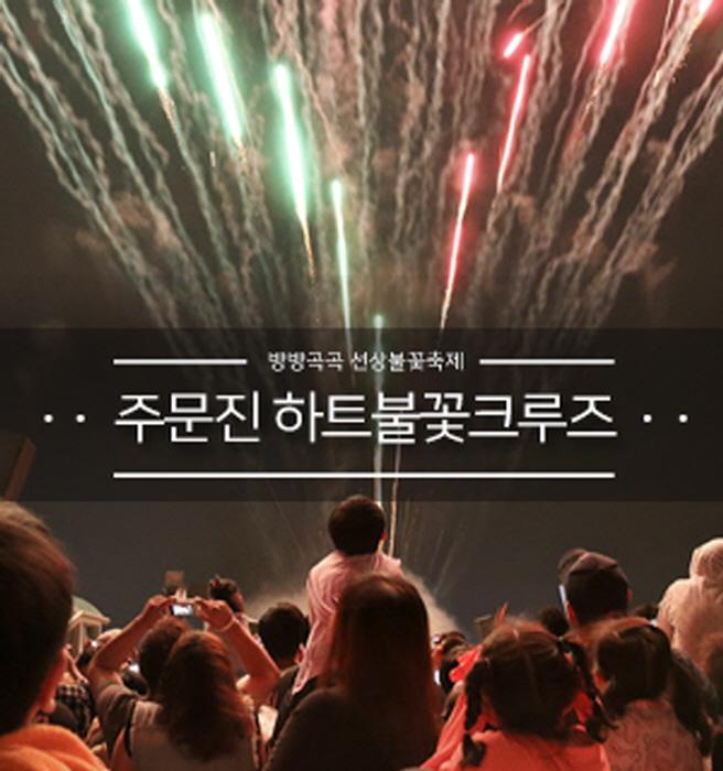 강릉 하트불꽃크루즈 2019
