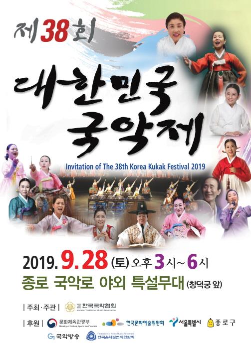 대한민국 국악제 2019