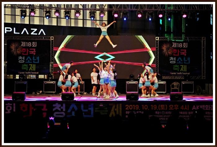 한국청소년축제 2020