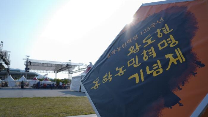Gedenkfeier des Donghak-Bauernaufstandes Hwangtohyeon (황토현동학농민혁명기념제)