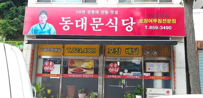동대문식당