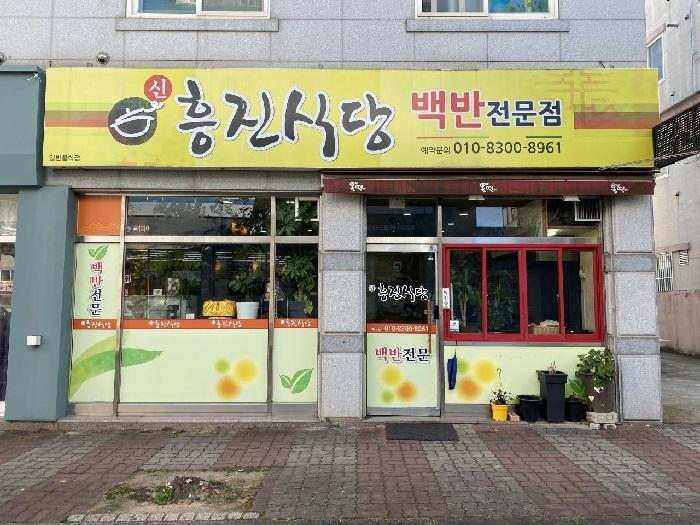 신흥진식당