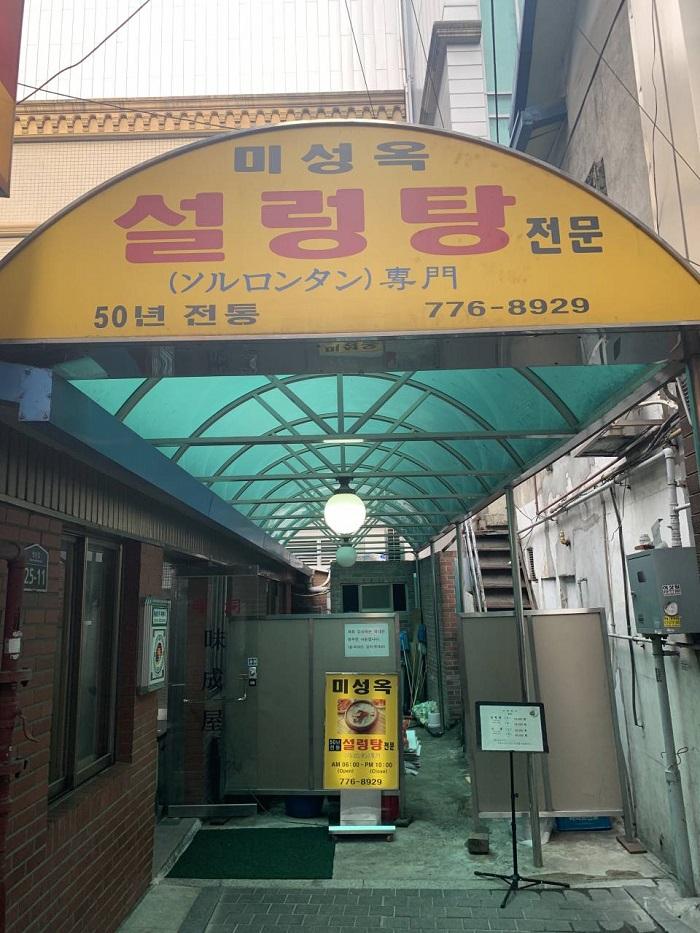 Miseongok( 미성옥 )