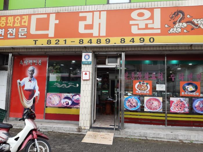 Daraewon (다래원)