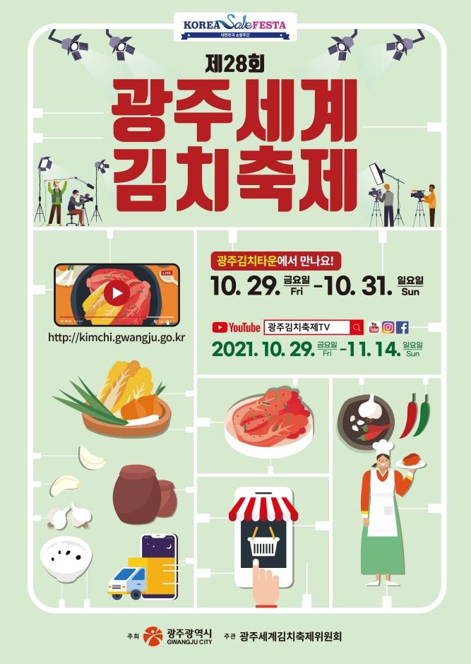 光州世界キムチ祭り(광주세계김치축제)
