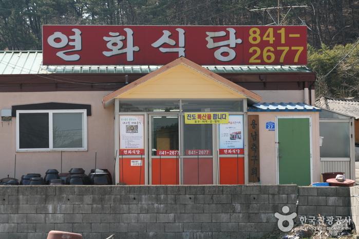 ヨナ食堂(연화식당)