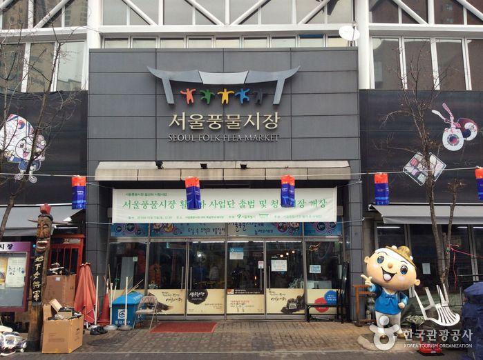 서울풍물시장 전통문화체험관