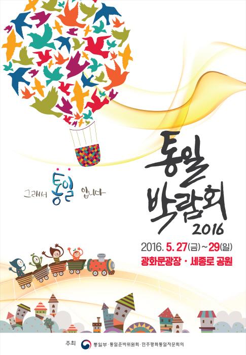 통일박람회 2016
