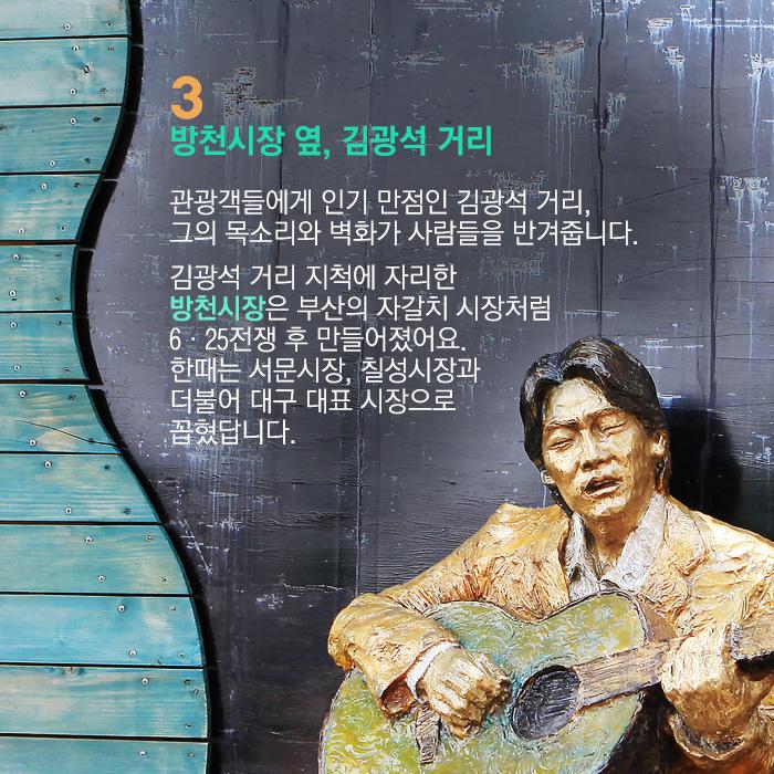 방천시장 옆, 김광석 거리.
