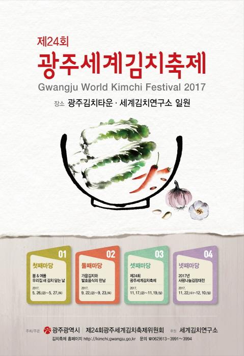 光州世界泡菜庆典(광주세계김치축제)