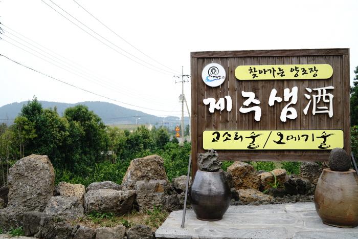 제주샘주 공장 사진1