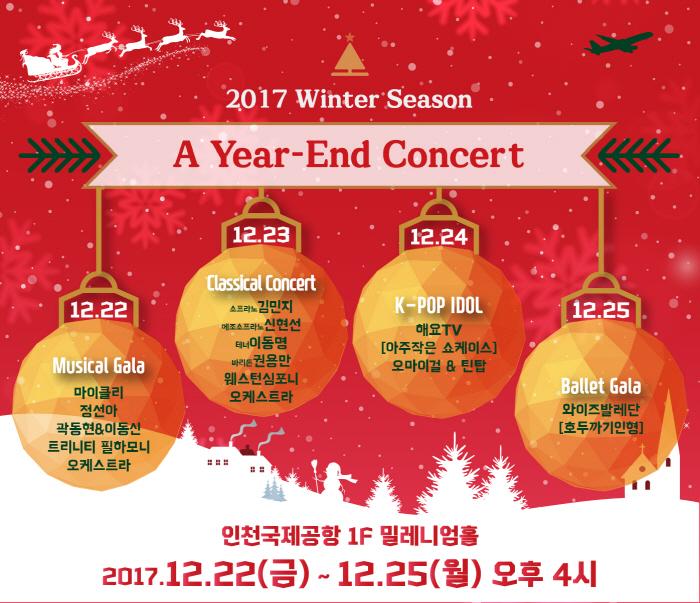 인천공항 겨울 정기공연 2017
