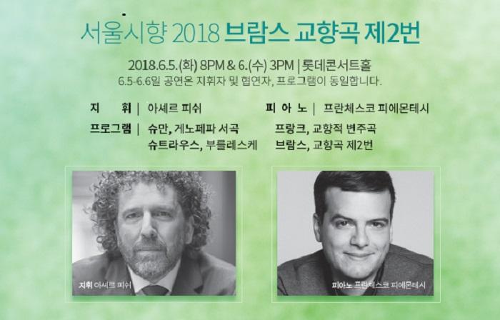 서울시향 브람스 교향곡 제2번 2018  사진