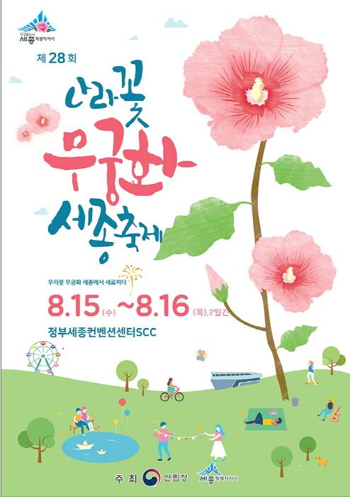 나라꽃 무궁화 세종 축제