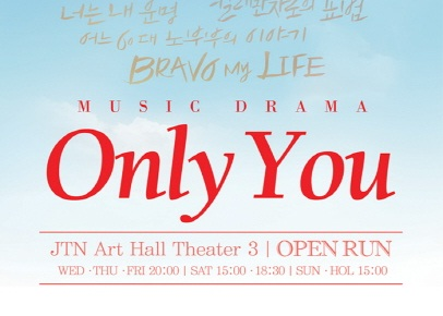 Music Drama Only You
