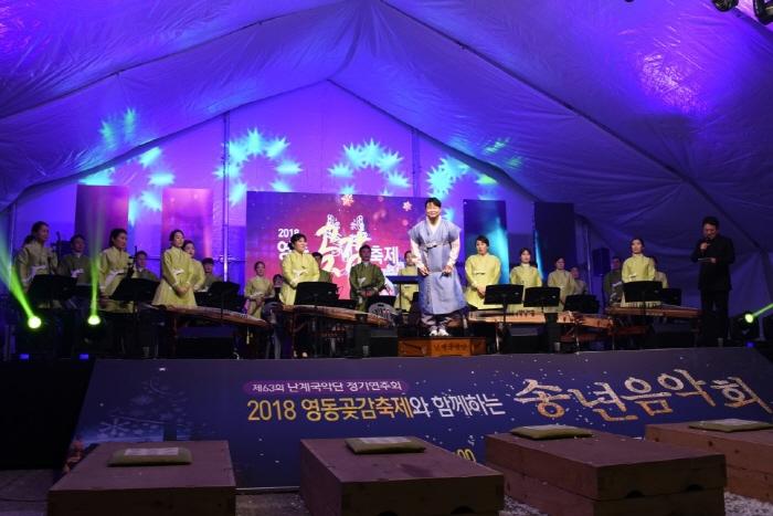 永同干し柿祭り (영동곶감축제)