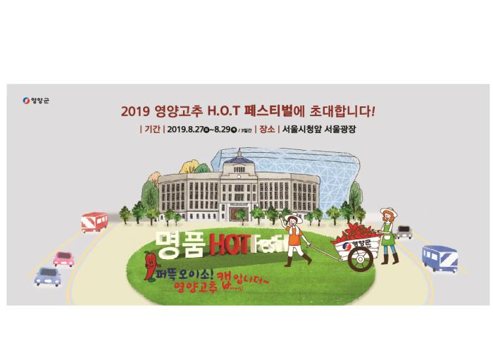 영양고추 H.O.T 페스티벌 2019