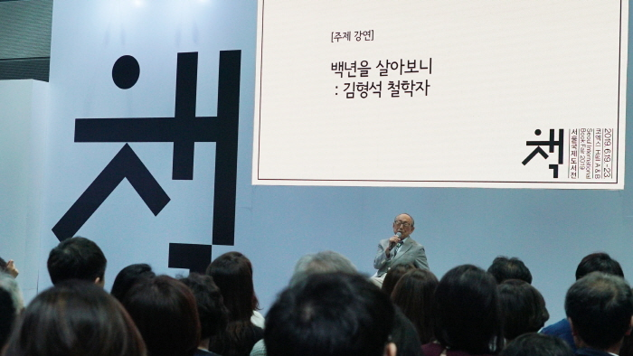 Seoul International Book Fair (서울국제도서전)