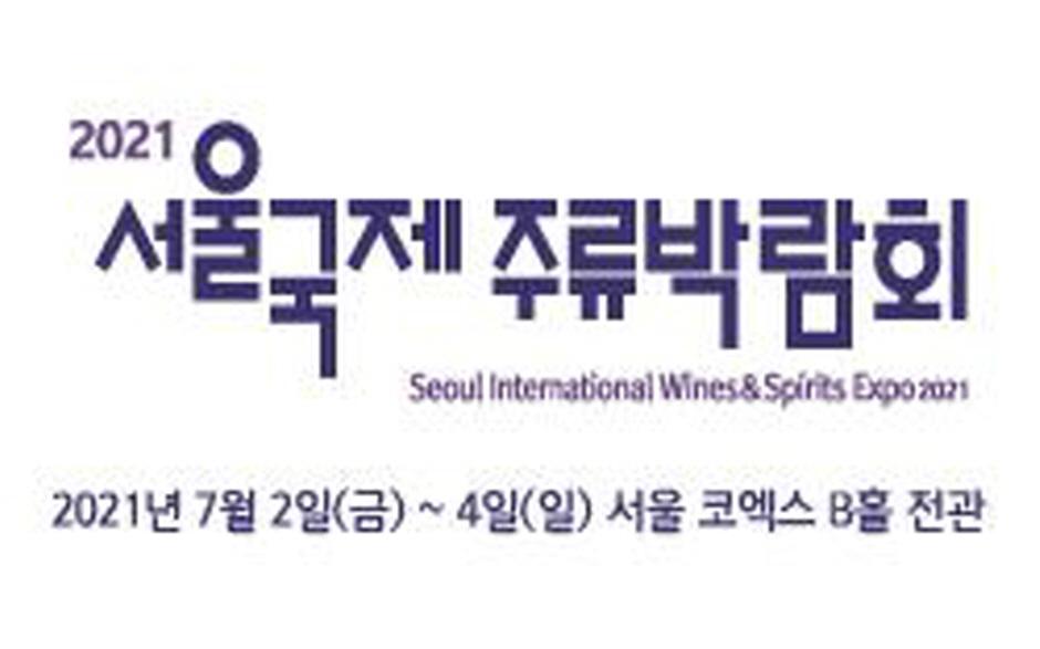 서울국제주류박람회 2021