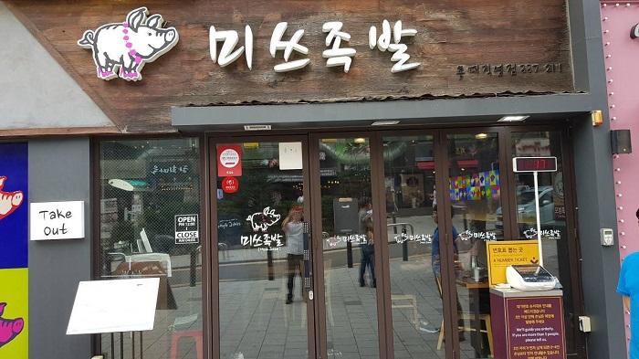 Myth Jokbal 弘大( 미쓰족발 홍대 )