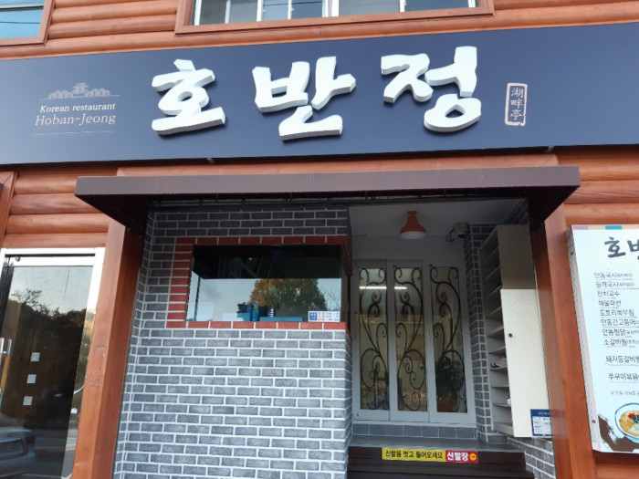 Hoban Jeong (호반정)