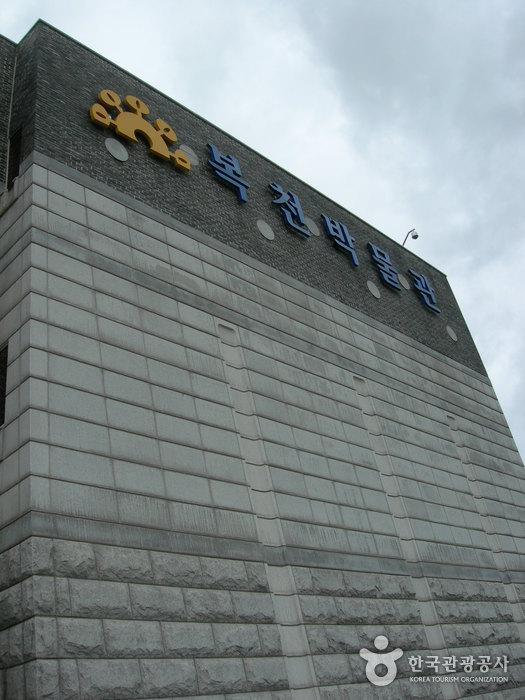 Музей Покчхон (Пусан) (복천박물관(부산))5