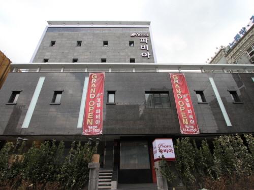 富川皇家酒店(파비아호텔)