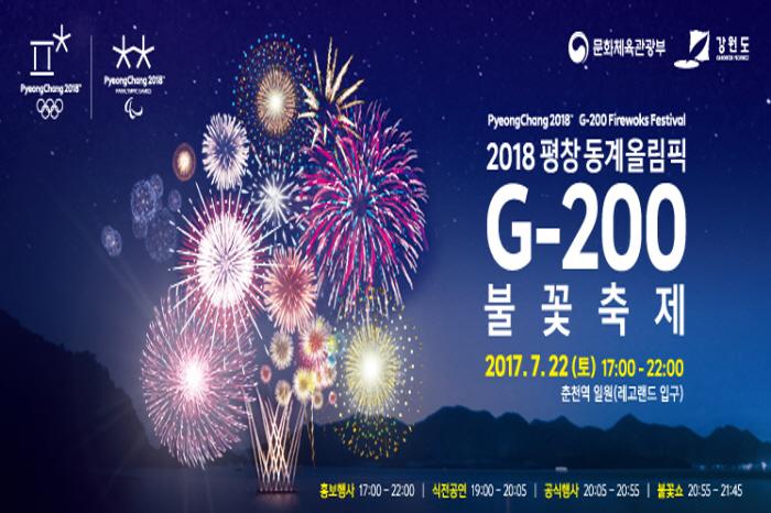 2018평창동계올림픽 G-200 불꽃축제 2017  사진