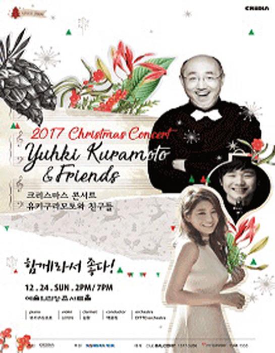 크리스마스 콘서트-유키 구라모토와 친구들