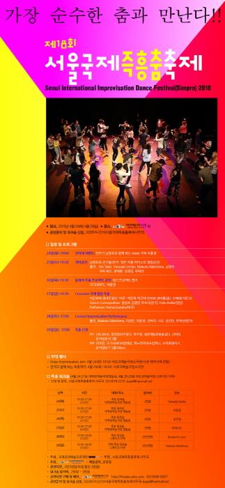 서울국제즉흥춤축제 2018 사진1