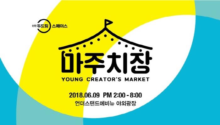 언더스탠드에비뉴 Young Creator's Market_6월 마주치장 2018