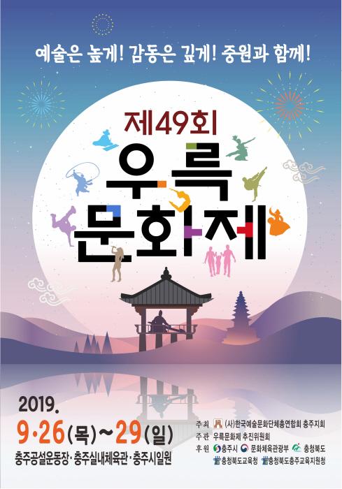 우륵문화제 2019