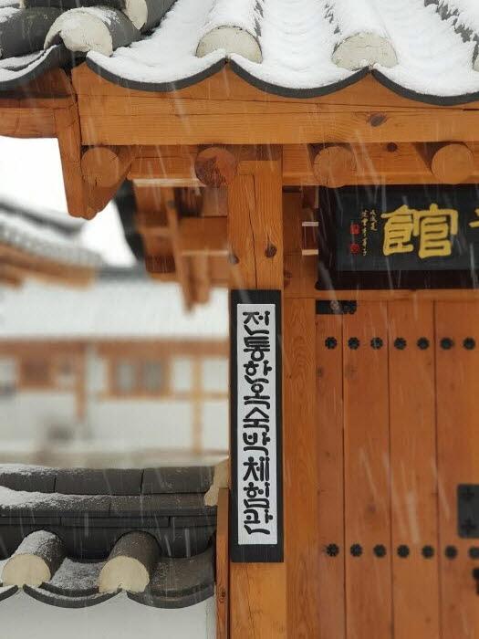 김포아트빌리지 전통한옥숙박체험관