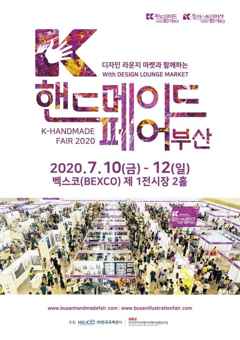 K-핸드메이드 & 일러스트레이션페어 부산 2020