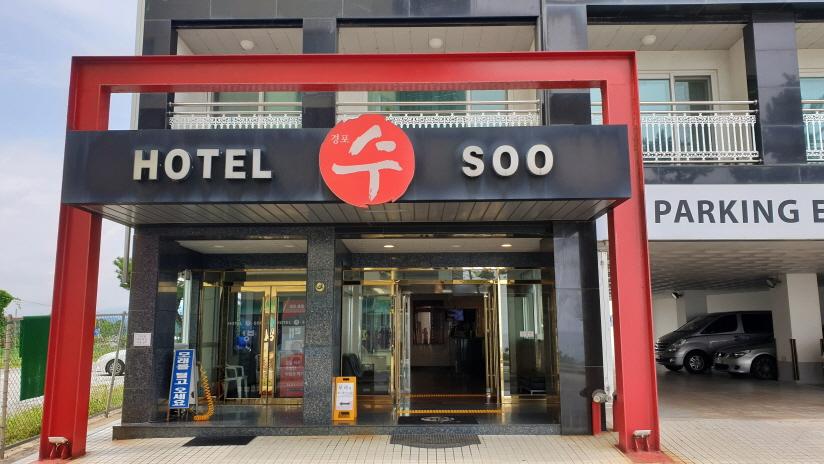 镜浦秀酒店[韩国旅游品质认证](경포 수호텔[한국관광품질인증/Korea Quality])