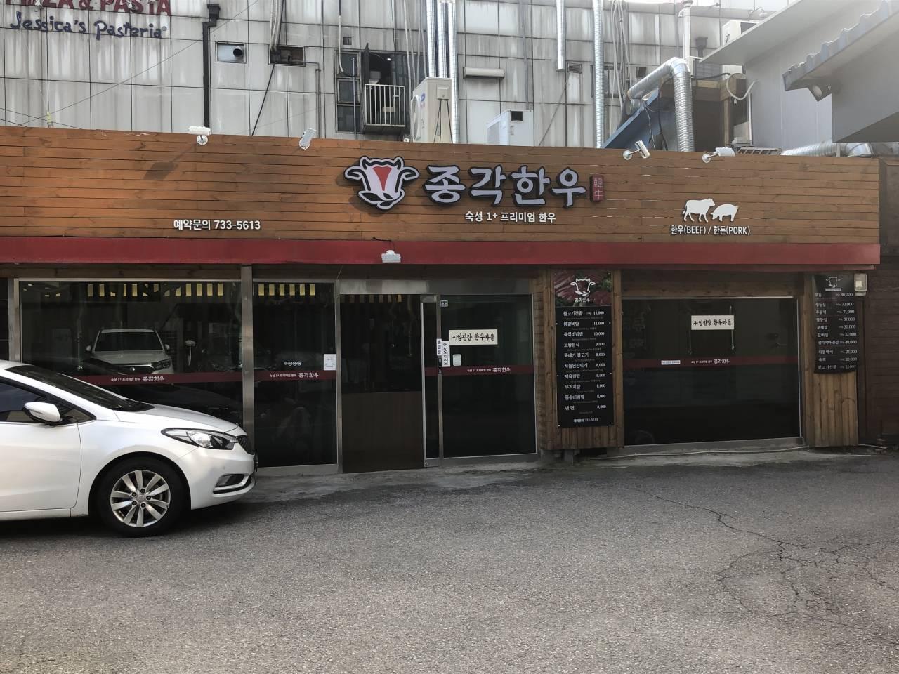 Jonggak Hanu(종각한우)