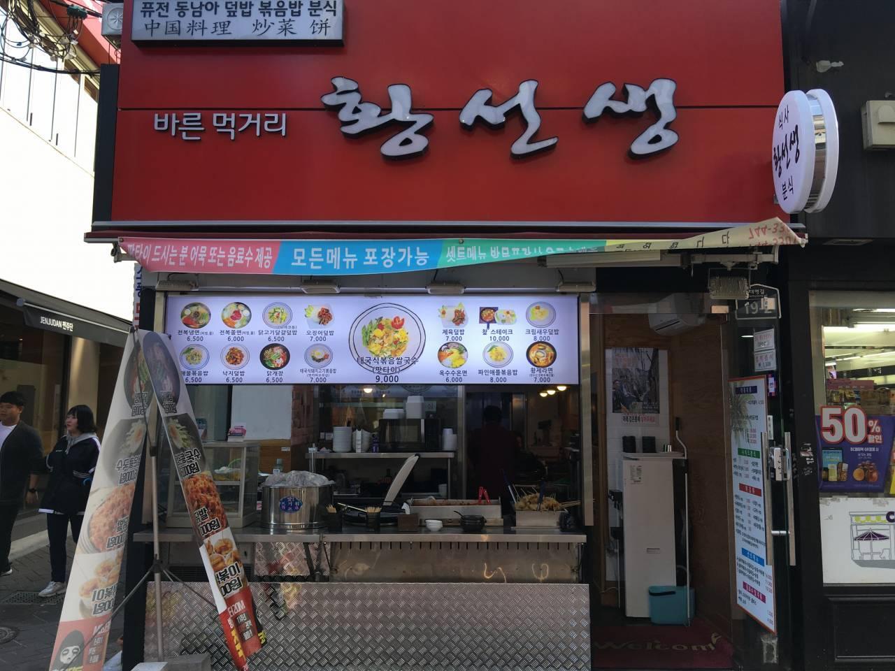 Hwang Seonsaeng(황선생)