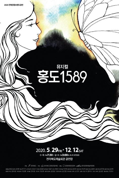 전북관광브랜드공연 뮤지컬 '홍도1589' 2020
