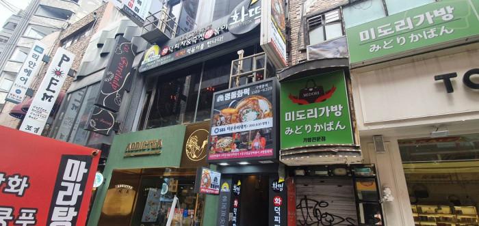 火炉比萨和辣炒年糕( 화떡 명동 )