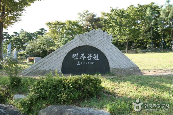 民主公園(민주공원)