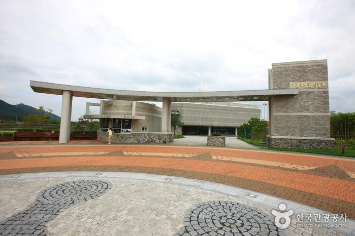 高敞支石墓博物馆<br>(고창고인돌박물관)